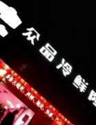 """上蔡县众品惊现""""地板肉"""" 当地职能部门监管乏力"""