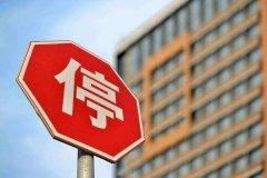 北京商住公寓签约环比跌