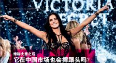 维秘大秀之后,它在中国市场也会摔跟头吗?