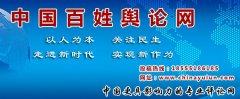 中国百姓舆论网打造更具影响力的专业评