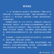 8人编造、散布上海浦东持刀杀人案谣言被查处