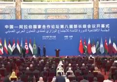 习近平出席中阿合作论坛第八届部长级会议开幕式并发表