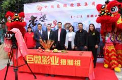 电影《老婆我想回家》启动仪式新闻发布会在广东佛山举