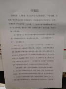 谁是黑恶势力保护伞―安徽省阜南县村霸